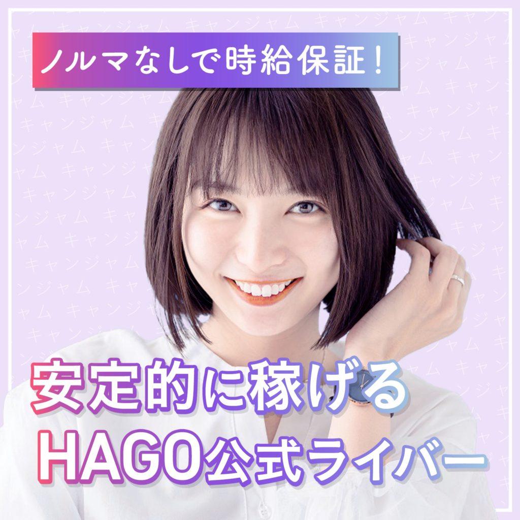 画像に alt 属性が指定されていません。ファイル名: hago-1024x1024.jpg